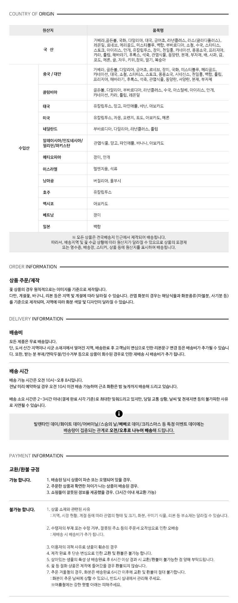 꽃집청년들 상품 주문, 배송정보 교환/환불 규정 안내